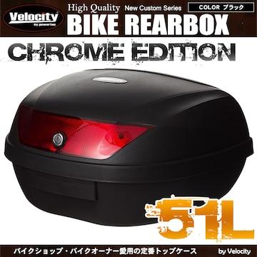 ★バイク リアボックス 51L ヘルメット2個収納  【0888-BK】