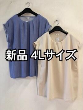 新品☆4L♪ベージュ&ブルー系♪きれいめブラウス2枚☆d708