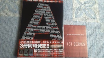 激レア!☆AKB48/VISUAL BOOK 2010(小嶋・鈴木・小林)生写真3枚付き