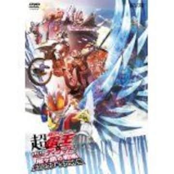 ■DVD『劇場版 超・仮面ライダー電王&ディケイド 鬼ヶ島の戦艦』