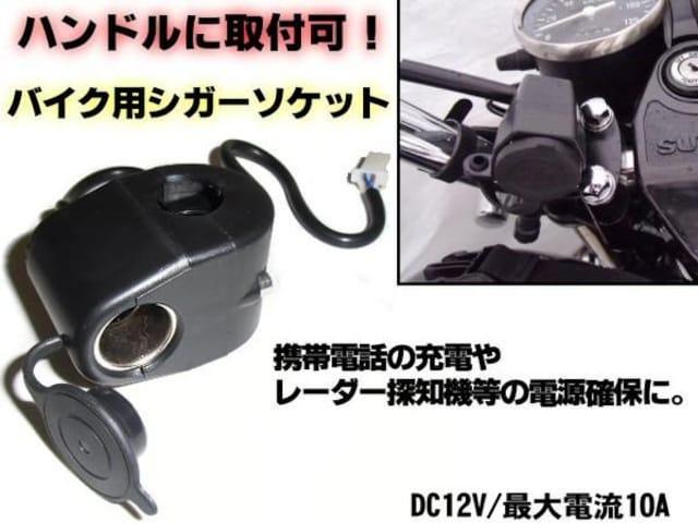激安バイク用シガーソケットキット/電源ソケット/シガーライター < 自動車/バイク