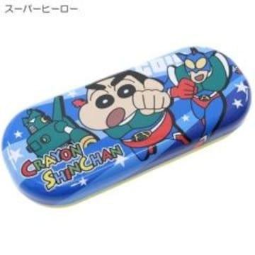 【クレヨンしんちゃん】可愛い小物入♪ハードタイプ ブリキ缶メガネケース