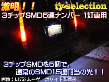 Mオク】ソリオMA15S/34S系/1灯車用ナンバー灯全方位照射型15連ホワイト