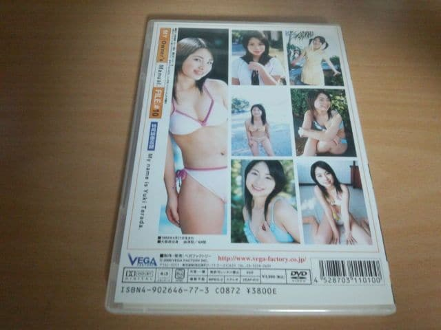 寺田有希DVD「私の取説(10)」● < タレントグッズの