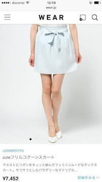 新品タグ付 ロディスポット リボン ミニ スカート ブルー 水色 ワンピース