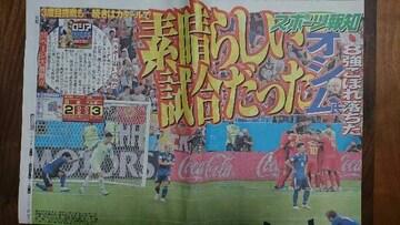 新品 ロシアW杯2018 日本代表全試合分 スポーツ新聞 4紙セット