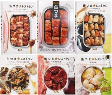 缶つま レストラン 6種 セット