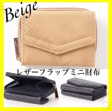 フェイクレザーウォレット●ミニ財布●ベージュ