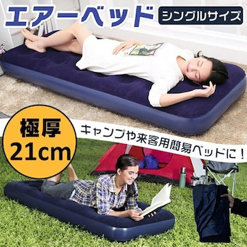 エアーベッド シングル 室内 キャンプ 車中泊 簡易ベッド