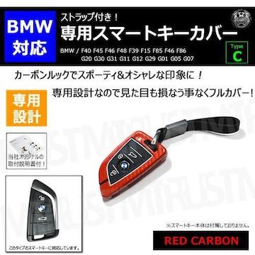 超LED】BMW 専用スマートキー カバー TypeC ストラップ付 レッド カーボン
