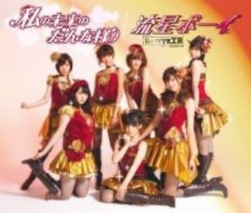 ●CD/初回限定盤/私の未来だんな様【Berryz工房】DVD付