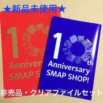 SMAP SHOP 10th Anniversary★非売品・クリアファイル2枚セット