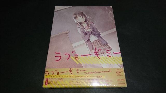 【新品】ラブミーギミー(初回生産限定盤)/Tia ryo(supercell)プロデュース  < タレントグッズの