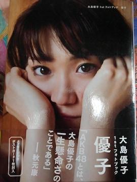 大島優子1stフォトブック