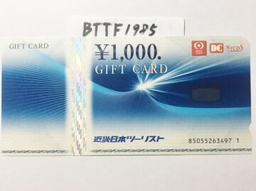 三菱UFJニコスギフトカード 1000円分★ポイント利用にどうぞ★