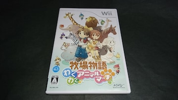 Wii 牧場物語 わくわくアニマルマーチ / アンケートハガキ付き