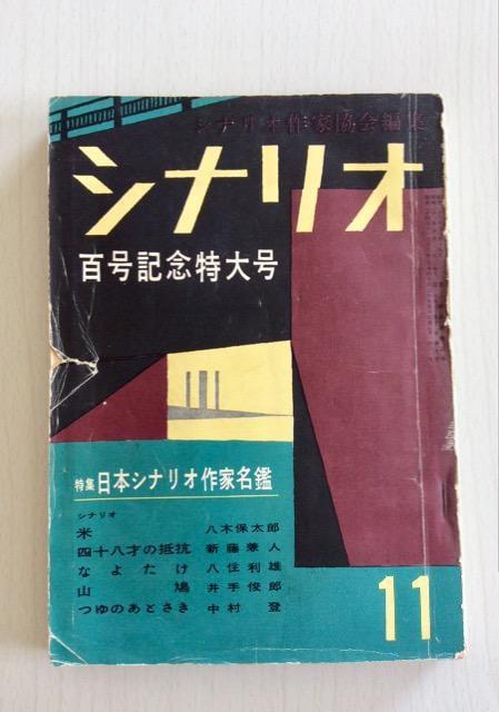 『シナリオ』1956年11月・百号記念特大号!  < ホビーの