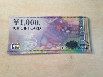 新品 JCBギフトカード 1000円