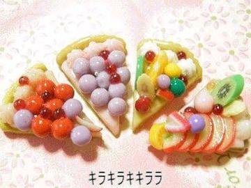 《New》デコ*ケーキ<樹脂粘土>★フルーツタルト�T【4個セット】