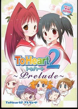 ○To Heart2プレリュード 電撃大王付録