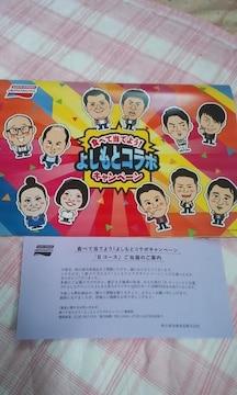 味の素冷食オリジナルよしもと芸人QUOカード(1000円×5種)当選品