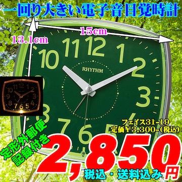 一回り大きな電子音 フェイス31-19(緑色)定価¥3,300-(税込)