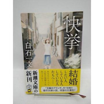 2103 快挙 (新潮文庫) (文庫)