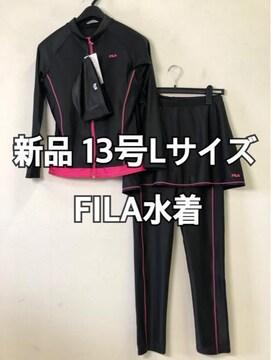 新品☆13号L水着セットFILA長袖キャップ付き☆d492