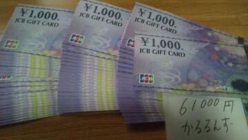 JCBギフトカード61000円分