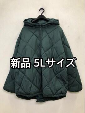 新品☆5L♪緑グリーン♪ふんわり暖か中わたブルゾン♪フードh169