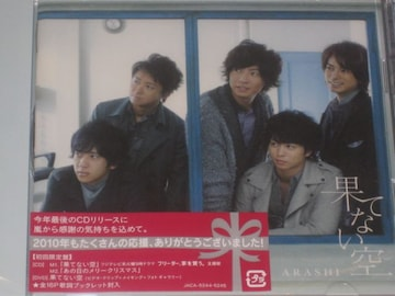 超レア!☆嵐/果てない空☆初回限定盤/CD+DVD☆新品未開封!☆