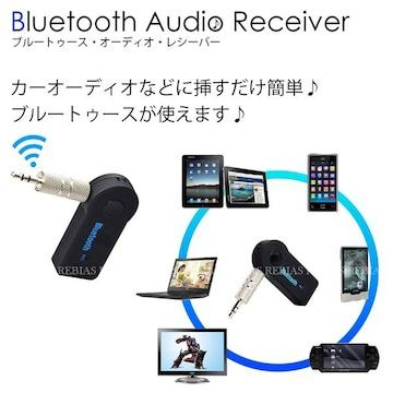 Bluetooth オーディオ レシーバー ブルートゥース ワイヤレス