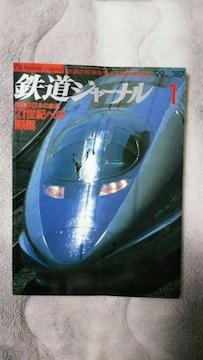 鉄道ジャーナル♪1999年1月No387号〜6月No392号♪5月号なし計5冊