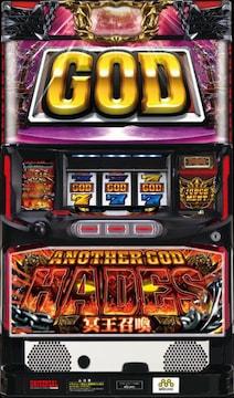 実機 アナザーゴッドハーデス-冥王召喚-◆コイン不要機付◆