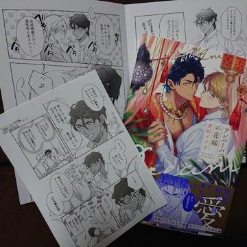 BL*7月刊 リーフレット付【アンバーバニラの花嫁】倉田イツ子