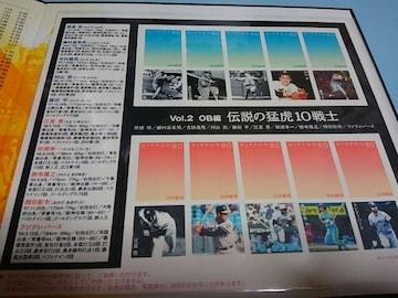 阪神タイガース球団創設70周年記念写真付き切手シートOB編