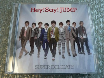 Hey!Say!JUMP『SUPER DELICATE』CD+DVD【初回限定盤1】他に出品