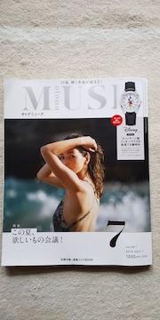 otonaMUSE☆オトナミューズ7月号付録なし