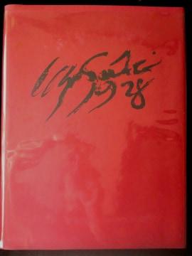 絵画 画集 佐伯裕三 昭和33年 限定200部の93号 美術出版社
