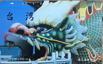 台湾 蓮花潭竜虎塔 未使用50度数テレカ