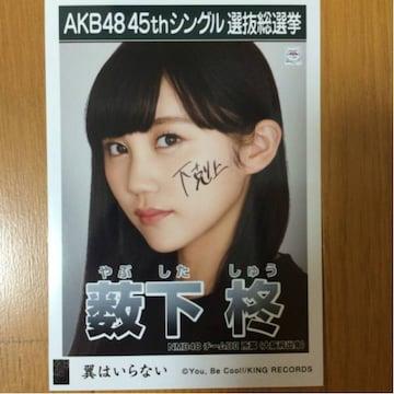 NMB48 薮下柊 翼はいらない 生写真 AKB48