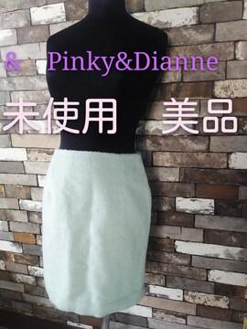ファースカート Pinky&Dianne