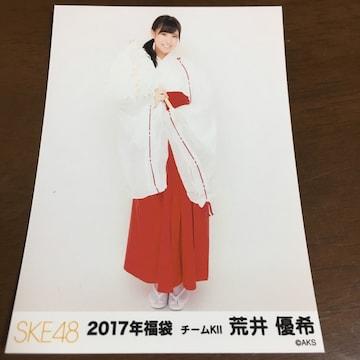 SKE48 荒井優希 2017年福袋 生写真 AKB48