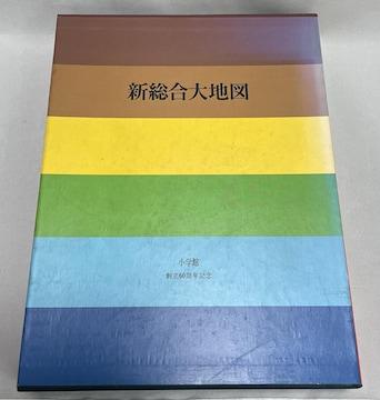 ■小学館刊【新総合大地図】創立60周年記念作成 非売品■