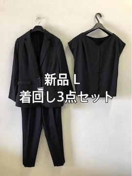 新品☆L着回せる黒パンツスーツ3点セット☆mm281