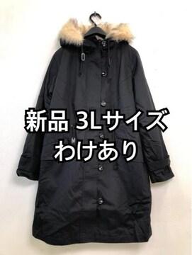 新品☆わけあり3L♪黒♪内ボア取り外せるモッズコート☆f244