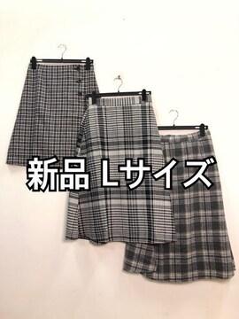 新品☆L♪チェックのスカート3枚♪フレアスカート・起毛素材h339
