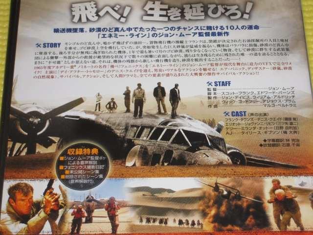 DVD★即決★フライトオブフェニックス 特別編★113分 < CD/DVD/ビデオの