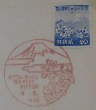 新田丸(後の空母冲鷹)第一回太平洋横断記念カバー