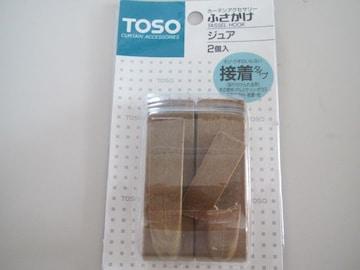 TOSO★カーテンアクセサリー ふさかけ 接着タイプ